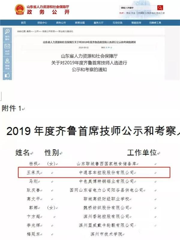 喜报 |中通客车技师再入选2019年度齐鲁首席技师公示名单
