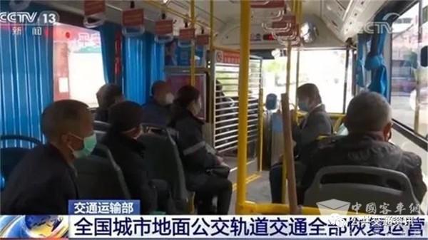 全国城市地面公交、轨道交通全部恢复运营
