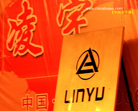 洛阳宇通汽车有限公司正式启用 凌宇 商标高清图片