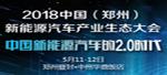 2018中国(郑州)新能源汽车产业生态大会