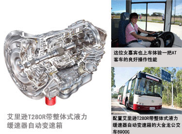r带整体式液力缓速器自动变速箱的大金龙公交车6900g
