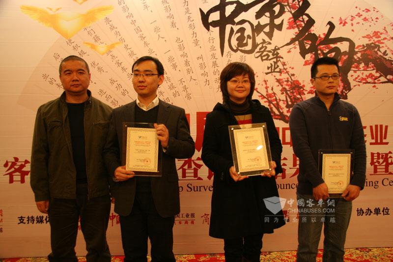 影响中国客车十大新闻颁奖现场
