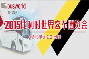 中国客车网全程播报2015比利时客车展