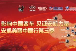 影响中国客车 见证安凯力量--安凯美丽中国行第三季活动
