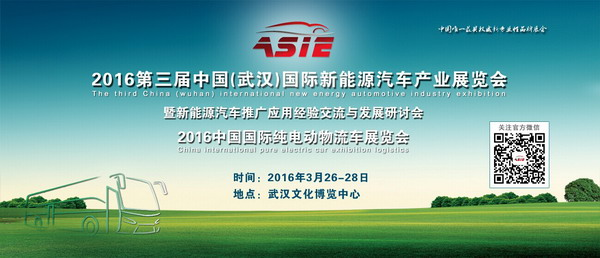 2016武汉国际新能源汽车展