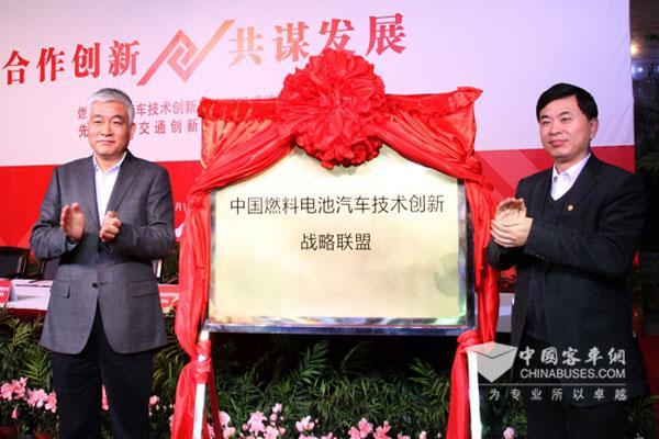 中国燃料电池汽车技术创新联盟揭牌仪式
