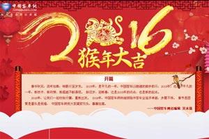 中国客车行业影响力人物2016新春贺词