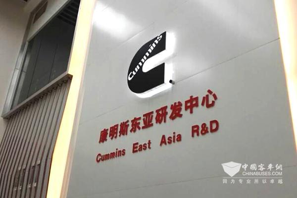 康明斯东亚技术研发中心