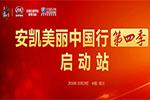 安凯美丽中国行第四季启动