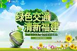 金旅客车·绿色交通清新福建
