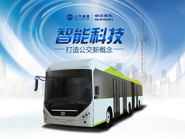申沃18米BRT车参加2016中国国际客车技术展