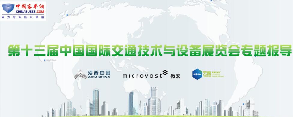 第十三届中国国际交通技术与设备展览会专题报导