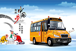 东风超龙EQ6580ST校车