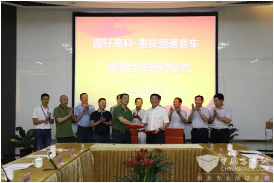 国轩高科、重庆恒通客车签订战略合作协议
