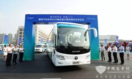 福田汽车杭州g20峰会官方指定用车——欧辉新能源客车正式
