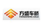 广西方盛实业股份有限公司车桥分公司