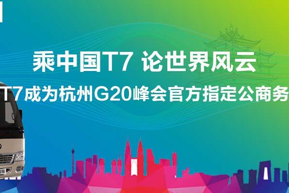 宇通T7成杭州G20峰会官方指定公商务用车专题报道
