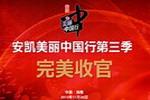 影响中国客车 见证安凯力量 --安凯美丽中国行系列活动