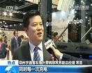 央视报道比利时车展中国身影