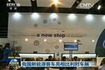 央视报道:我国新能源客车亮相比利时车展