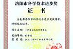 """凯迈""""一种发动机热管理系统""""荣获洛阳市科技进步二等奖"""