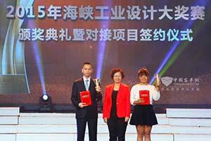 海峡工业设计大奖赛 金旅荣获产品设计特别奖