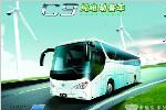 比亚迪纯电动客车C9
