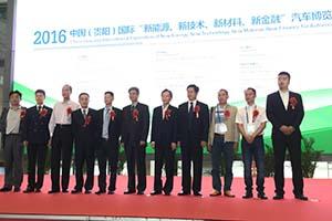 """2016中国国际""""四新""""汽车博览会在贵阳举行"""