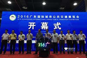 2016广东公交展与新能源公交车论坛举办