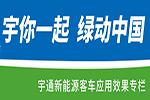 宇你一起 绿动中国—宇通新能源客车应用效果专栏