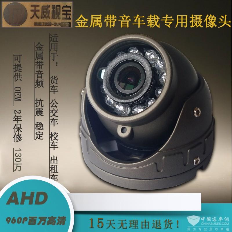 富迪威车载金属带音频海螺摄像头 高清车载红外探头 带音摄像头