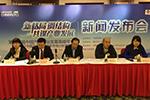 第十五届中国汽车产业发展高峰年会新闻发布会成功召开