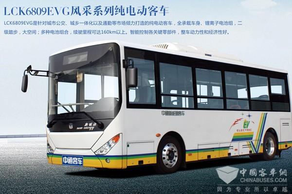 LCK6809EVG风采系列纯电动客车