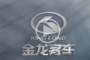 【视频】企业风采:金龙客车