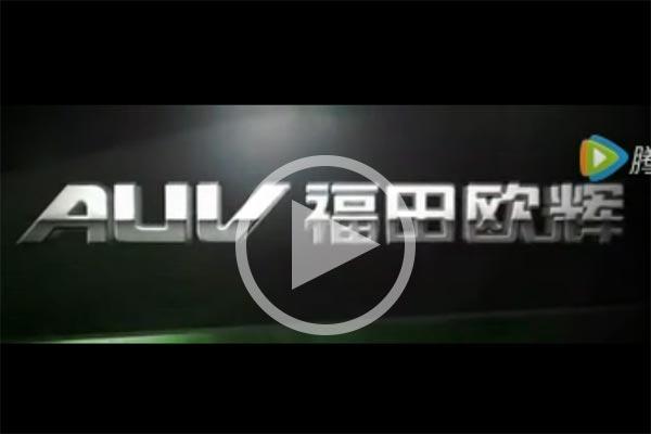 【视频】企业风采:欧辉客车