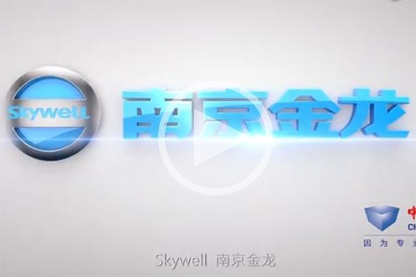 【视频】企业风采:南京金龙