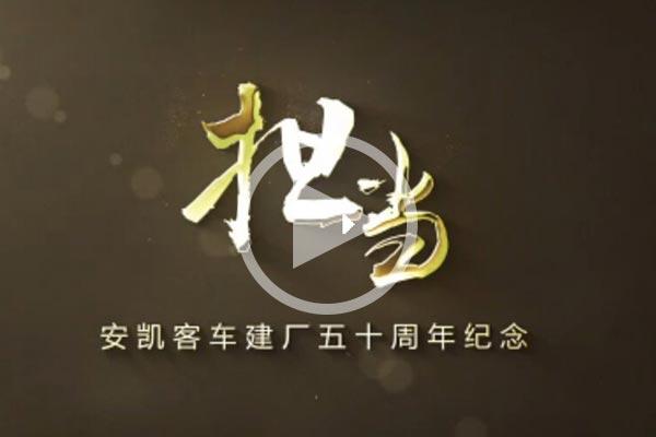 【视频】企业风采:安凯客车