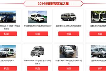 第十一届影响中国客车业•2016年度轻型客车之星