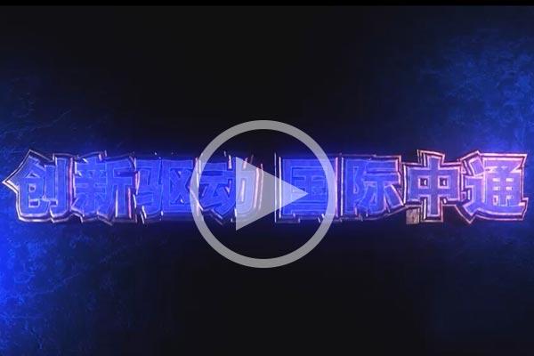 【视频】企业风采:中通客车