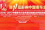 第11届影响中国客车业评选活动正式启动