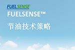 艾里逊FUELSENSE™节油技术策略