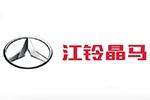 江西江铃集团晶马汽车有限公司