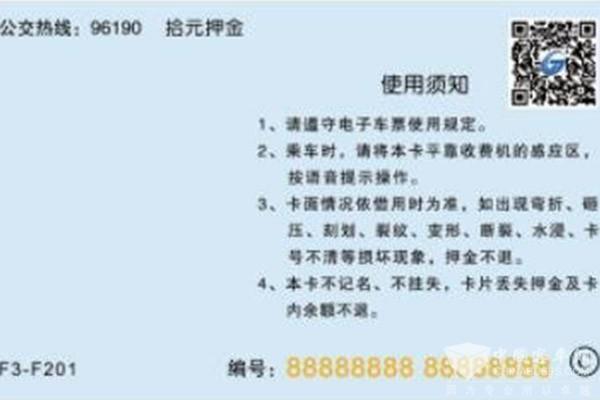 山东:重庆公交369出行APP升级可用支付宝充值攻略济南天三图片