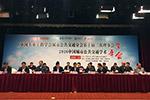 2016年公交学会年会暨城市学术年会在重庆隆重召开