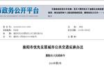 《襄阳市优先发展城市公共交通实施办法》出台