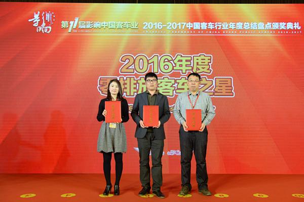 第十一届影响中国客车业年度盘点揭晓 黄海获两项殊荣