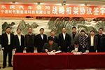 强强联手 宁德时代与东风汽车正式签订战略框架协议