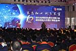 国轩高科第六届科技创新大会成功举办
