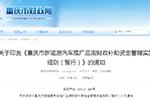 重庆发布新能源汽车补贴细则