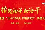 """潍柴集团召开""""大干100天 产销18万""""动员大会"""